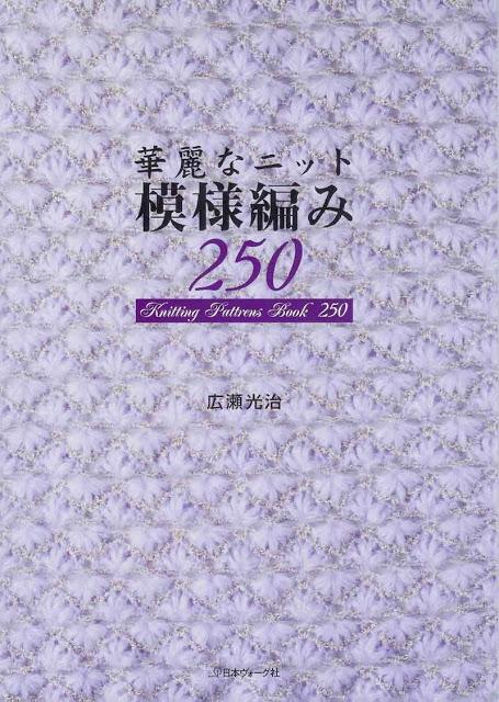 Descargar revistas pdf. Revista con 250 puntadas de crochet con esquema